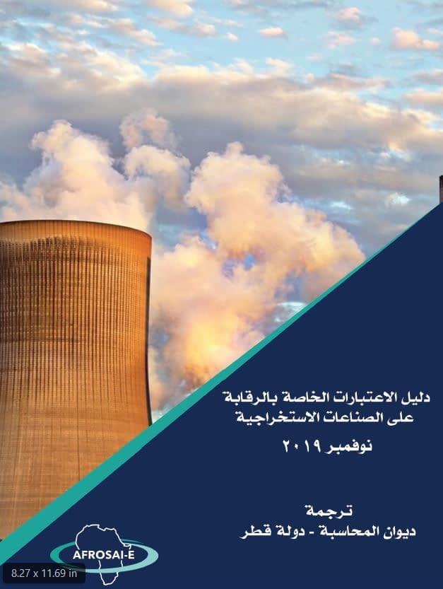 Extractive Industries guide_arabic cover